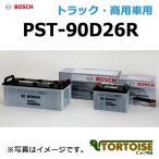 自動車用バッテリー BOSCH(ボッシュ)PST-90D26R(旧型番:PSBC-90D26R)PSバッテリー [トラック・商用車用] ※沖縄・離島は発送不可