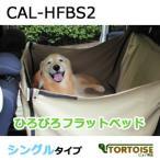 自動車シート CALSONIC(カルソニック) ペット用 ひろびろフラットベッド シングル CAL-HFBS2