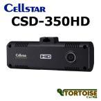 ショッピングドライブレコーダー ドライブレコーダー CELLSTAR(セルスター) CSD-350HD