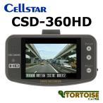 ショッピングドライブレコーダー ドライブレコーダー CELLSTAR(セルスター) CSD-360HD