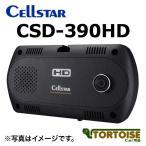 ショッピングドライブレコーダー ドライブレコーダー CELLSTAR(セルスター) CSD-390HD