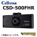 ショッピングドライブレコーダー ドライブレコーダー CELLSTAR(セルスター) CSD-500FHR