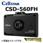 ショッピングドライブレコーダー ドライブレコーダー CELLSTAR(セルスター) CSD-560FH