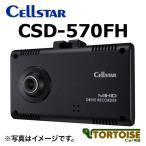 ショッピングドライブレコーダー ドライブレコーダー CELLSTAR(セルスター) CSD-570FH