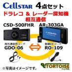CELLSTAR(セルスター) ドライブレコーダー(CSD-500FHR)&レーダー探知機(AR-303GA)&相互通信オプション(GDO-06、RO-109)4点セット