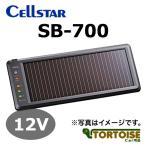 自動車バッテリー充電器 CELLSTAR(セルスター) ソーラーバッテリー充電器 12V専用 SB-700