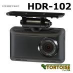 ショッピングドライブレコーダー ドライブレコーダー COMTEC(コムテック)2.7インチ大画面液晶 HDR-102
