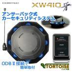 カーセキュリティ COMTEC(コムテック)自動車用簡易型防犯警報装置 アンサーバック式 OBD2接続 牙 XW410