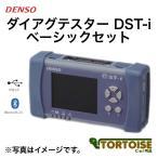 自動車用計測機器 DENSO(デンソー)ダイアグテスター DST-i ベーシックセット(要別売ソフト)