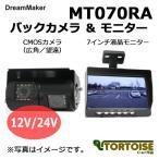 自動車モニター DreamMaker ドリームメーカー デュア
