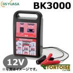 自動車バッテリー充電器 GS YUASA(ジーエス ユアサ) 国産車専用(12V車)バックアップ電源 BK3000