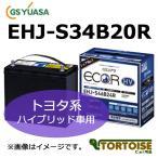 自動車用バッテリー GS YUASA(ジーエス ユアサ) ECO.R HV(エコ.アール ハイブリッド)[トヨタ系ハイブリッド車用] EHJ-S34B20R ※沖縄・離島は発送不可