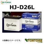 HJ LD26L GSユアサ 国産車バッテリー HJ  Hシリーズ HJLD26L