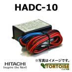 コンバーター HITACHI(日立) DC24V→DC12V HADC-10
