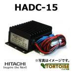 コンバーター HITACHI(日立) DC24V→DC12V HADC-15