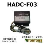 コンバーター HITACHI(日立) DC24V→DC12V HADC-F03