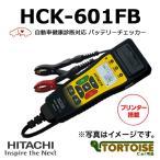 計測機器 電装用テスター 日立(HITACHI) バッテリーチェッカー HCK-601FB
