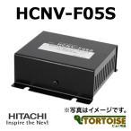 コンバーター HITACHI(日立) DC24V→DC12V HCNV-F05S