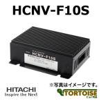 コンバーター HITACHI(日立) DC24V→DC12V HCNV-F10S