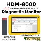 計測機器 電装用テスター 日立(HITACHI) 日立ダイアグモニタ HDM-8000
