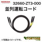 発電機用 HONDA(ホンダ) 並列運転コード enepo/EU9i用  32660-ZT3-000