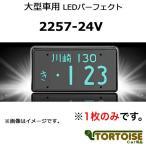 井上工業 字光式ナンバープレート照明器具 大型車用 LEDパーフェクト 【1枚】 2257-24V