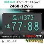 井上工業 字光式ナンバープレート照明器具 普通車用 LEDパーフェクトecoII ガンメタ 【1枚】 2468-12V-G