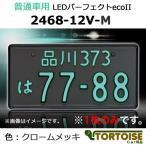 井上工業 字光式ナンバープレート照明器具 普通車用 LEDパーフェクトecoII クロームメッキ 【1枚】 2468-12V-M