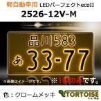 井上工業 字光式ナンバープレート照明器具 軽自動車用 LEDパーフェクトecoII クロームメッキ 【1枚】 2526-12V-M