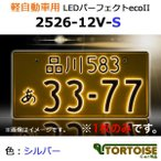 井上工業 字光式ナンバープレート照明器具 軽自動車用 LEDパーフェクトecoII シルバー 【1枚】 2526-12V-S