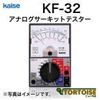 計測機器 電装用テスター Kaise(カイセ) アナログサーキットテスター KF-32