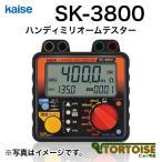 ハンディーミリオームテスター SK-3800
