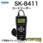 計測機器 電装用テスター Kaise(カイセ) コードリーダー SK-8411