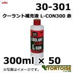 自動車用冷却水 古河薬品工業 クーラント補充液 L-CON300 赤 30-301 300ml×50本