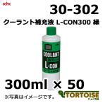自動車用冷却水 古河薬品工業 クーラント補充液 L-CON300 緑 30-302 300ml×50本