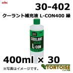 自動車用冷却水 古河薬品工業 クーラント補充液 L-CON400 緑 30-402 400ml×30本