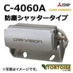 車載用カメラ MITSUBISHI(三菱電機) CAR VISION(カービジョン)トラック用 バックカメラ リアカメラ [シャッタータイプ] CCDカラーカメラ C-4060A