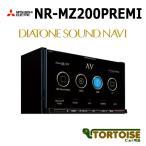 カーナビ MITSUBISHI(三菱電機)DIATONE SOUND.NAVI NR-MZ200PREMI