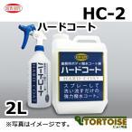 洗車ケミカル 撥水剤 NEWHOPE ニューホープ 自動車ボディコーティング ハードコート 業務用 強力撥水コート剤 HC-2 2L