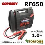 ODYSSEY(オデッセイ) ポータブルパワーパック REDFLASH RF650 ケーブル1.0m ※沖縄・離島は発送不可