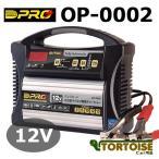 自動車バッテリー充電器 OMEGA PRO(オメガプロ) 全自動パルス&マイコン制御充電器 12V専用 OP-0002