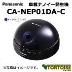 車載用ナノイー発生機 Panasonic(パナソニック)スタイリッシュネイビー CA-NEP01DA-C