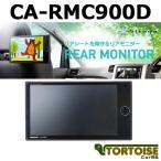 自動車モニター Panasonic(パナソニック)カメラ付きリアモニター CA-RMC900D