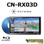 カーナビ Panasonic(パナソニック)Strada(ストラーダ)SDカーナビステーション ブルーレイ搭載 CN-RX03D