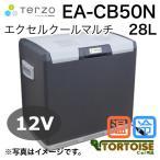 PIAA TERZO(テルッツォ)エクセルクールマルチ28L 12V車専用ファン付き温冷庫 EA-CB50N