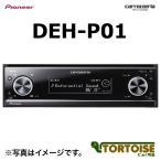 カーオーディオ Pioneer(パイオニア) carrozzeria(カロッツェリア) ハイエンド・オーディオ DSPメインユニット(CD+USB/iPod) DEH-P01