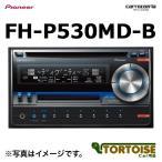 カーオーディオ Pioneer(パイオニア) carrozzeria(カロッツェリア) AVメインユニット(MD+CD) FH-P530MD-B ブラック
