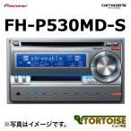 カーオーディオ Pioneer(パイオニア) carrozzeria(カロッツェリア) AVメインユニット(MD+CD) FH-P530MD-S シルバー