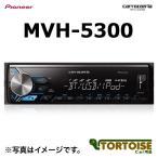 カーオーディオ Pioneer(パイオニア) carrozzeria(カロッツェリア) AVメインユニット USB/iPod/iPhone/Bluetooth/AUX/FM/AM MVH-5300