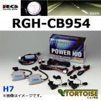 HID RACING GEAR(レーシングギア) POWER HIDキット H7 VR4 12V用 5500K RGH-CB954